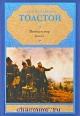 Война и мир в 2х книгах